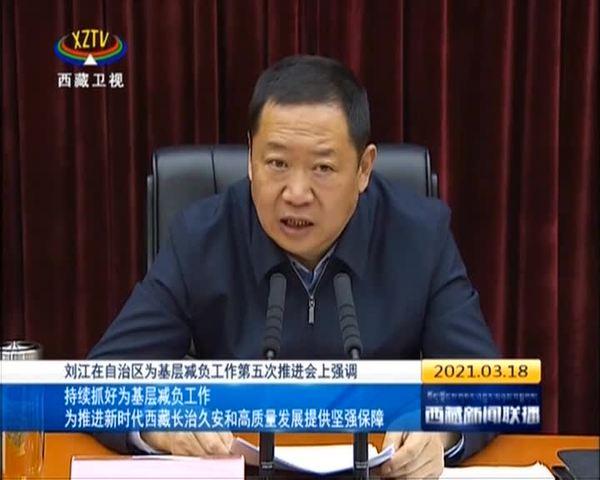 刘江主持召开西藏自治区为基层减负工作第五次推进会