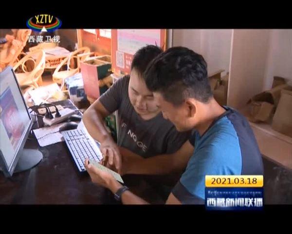 西藏自治区初步实现乡村电商服务全覆盖