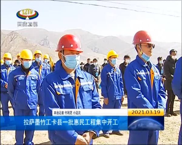 拉萨墨竹工卡县一批惠民工程集中开工