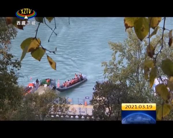 西藏自治区林芝市将着力促进旅游产业优化升级