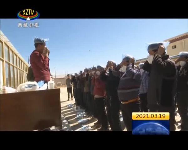 西藏自治区萨嘎县开展突发公共卫生事件应急演练活动