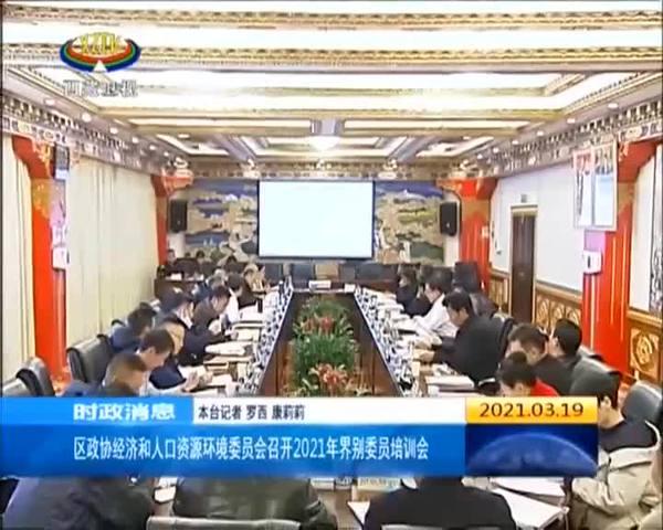 西藏自治区政协经济和人口资源环境委员会召开2021年界别委员培训会