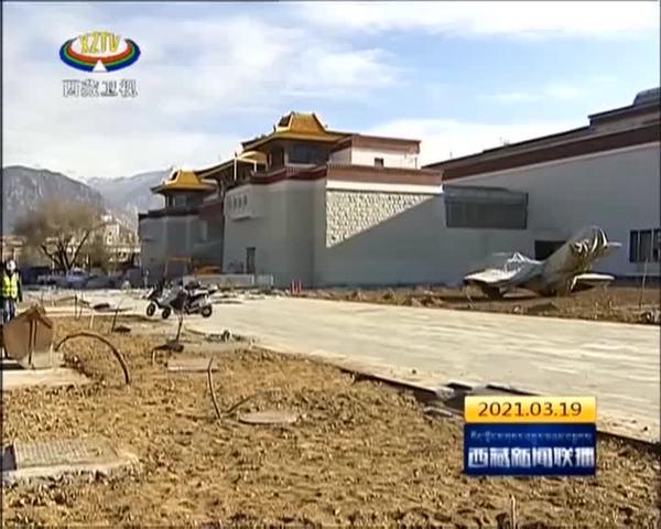 西藏自治区领导调研旅游市场和西藏博物馆改扩建工程建设及开馆筹备情况
