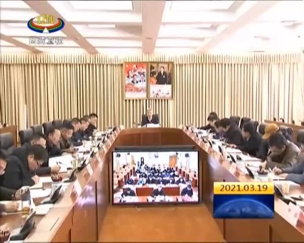 中央第十巡视组反馈意见整改工作领导小组办公室召开第二次会议