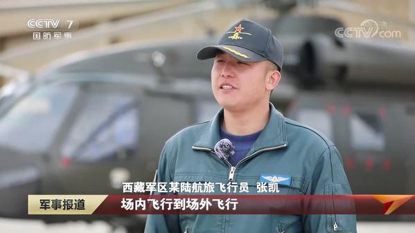 【直击演训场】西藏军区某陆航旅:多型直升机高原混编飞行训练