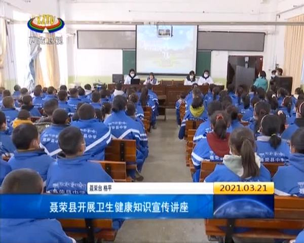 西藏自治区聂荣县开展卫生健康知识宣传讲座