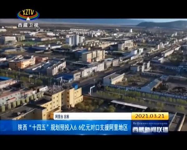 """陕西""""十四五""""规划预投入6.6亿元对口支援阿里地区"""