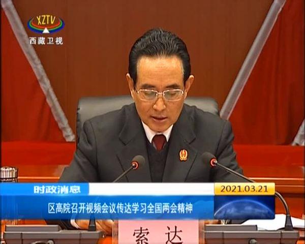 西藏自治区高院召开视频会议传达学习全国两会精神
