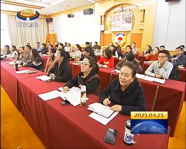 """西藏自治区政协举办2021年第2次""""政协讲坛"""""""
