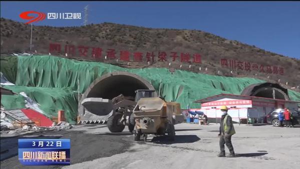 【奋斗新时代·重点工程聚焦】泸定至石棉高速公路全面开建