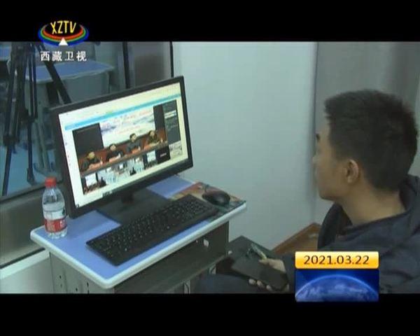 """西藏自治区""""加查—宜昌空中课堂""""正式启动"""