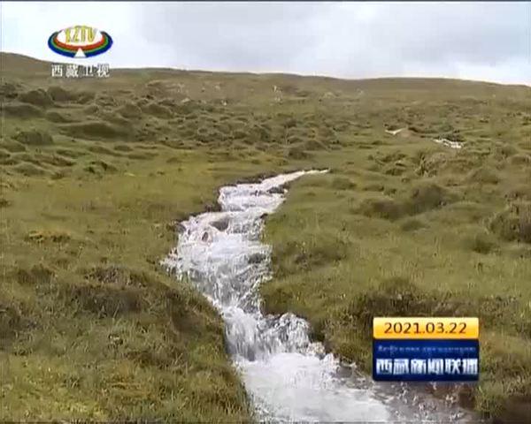 西藏自治区昌都市加强湿地资源保护筑牢生态屏障
