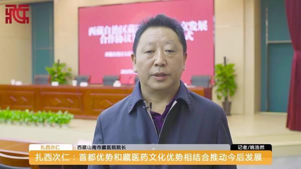 扎西次仁:首都优势和藏医药文化优势相结合 推动今后发展