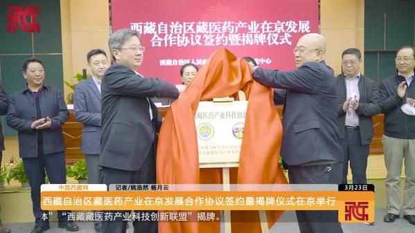 西藏自治区藏医药产业在京发展合作协议签约暨揭牌仪式在京举行