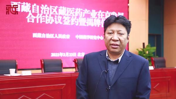 角加才仁:促进合作协议落地落实 推动藏医药事业高质量发展