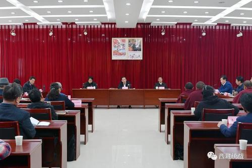 学习贯彻《中国共产党统一战线工作条例》座谈会召开