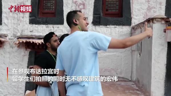 海外留學生的西藏采風之旅