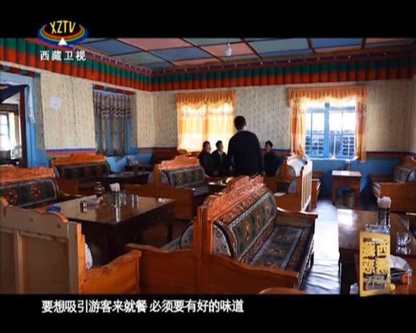 《西藏诱惑》四章村的希望之路