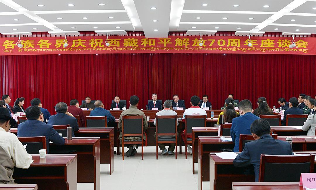 自治区各族各界代表庆祝西藏和平解放70周年座谈会召开