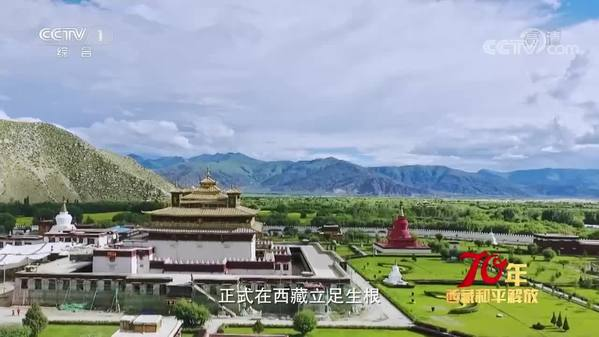 《一跃跨千年——西藏和平解放70年》下集