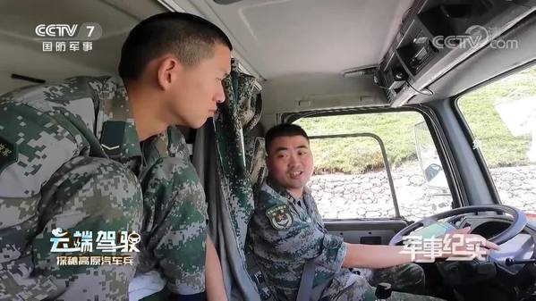 《军事纪实》云端驾驶 探秘高原汽车兵(上集)