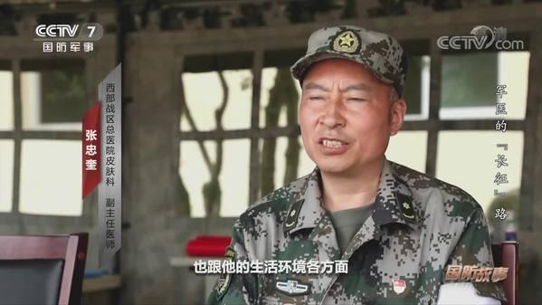"""《国防故事》军医的""""长征""""路"""