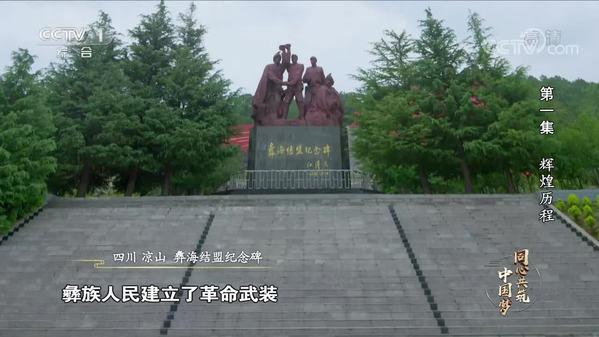 《同心共筑中国梦》 第一集 辉煌历程