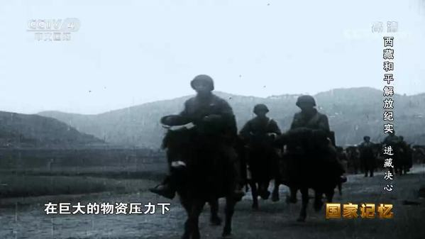 《国家记忆》西藏和平解放纪实 进藏决心