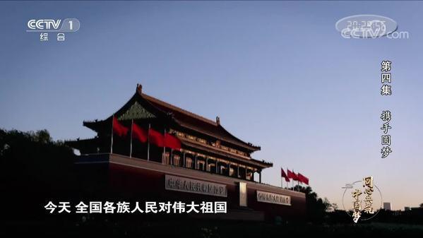 《同心共筑中国梦》 第四集 携手圆梦