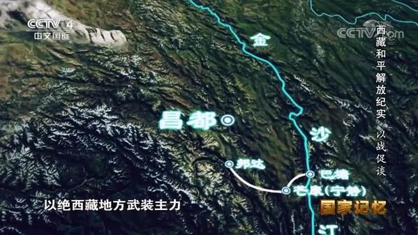 《国家记忆》西藏和平解放纪实 以战促谈