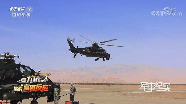 """《军事纪实》直升机挑战""""高原反应"""""""