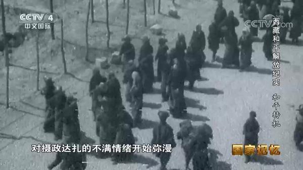 《国家记忆》西藏和平解放纪实 和平转机