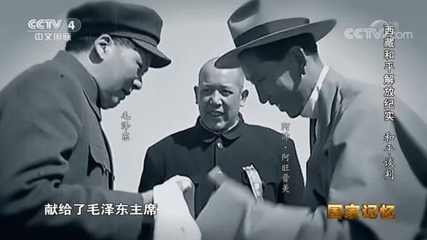 《国家记忆》西藏和平解放纪实 和平谈判