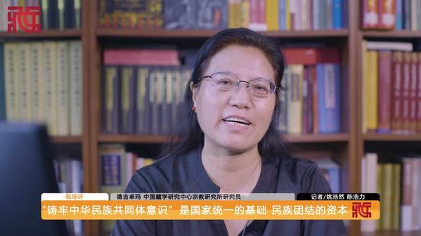 """现场评 """"铸牢中华民族共同体意识""""是国家统一的基础 民族团结的资本"""