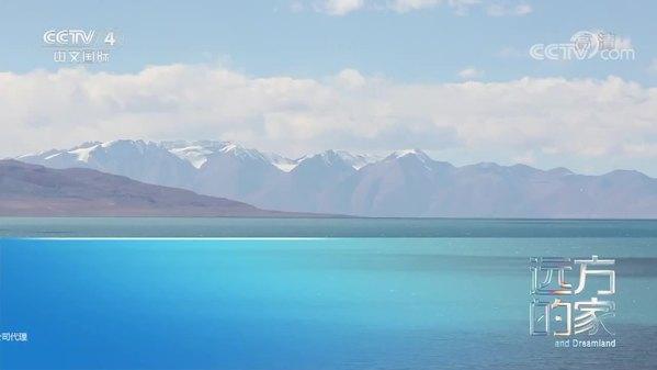 《远方的家》大好河山——高原明珠的纯净之美