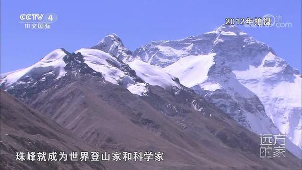 《远方的家》大好河山——西藏的自然奇观
