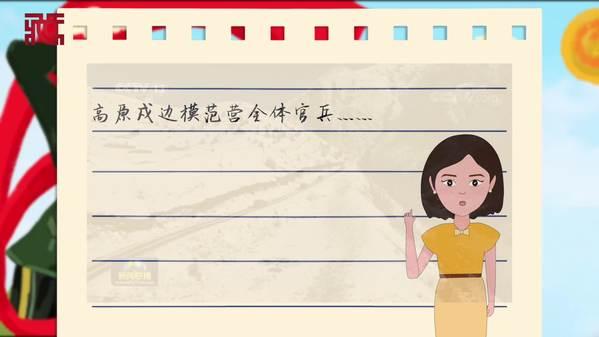 """动画【观当下】丨习近平回信勉励""""高原戍边模范营""""全体官兵"""