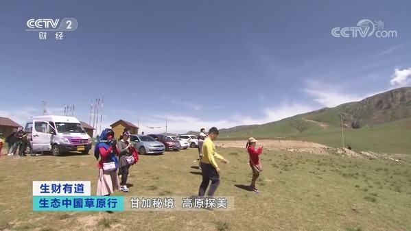 《生财有道》生态中国草原行——甘加秘境 高原探美