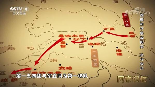 《国家记忆》西藏和平解放纪实 执行协议