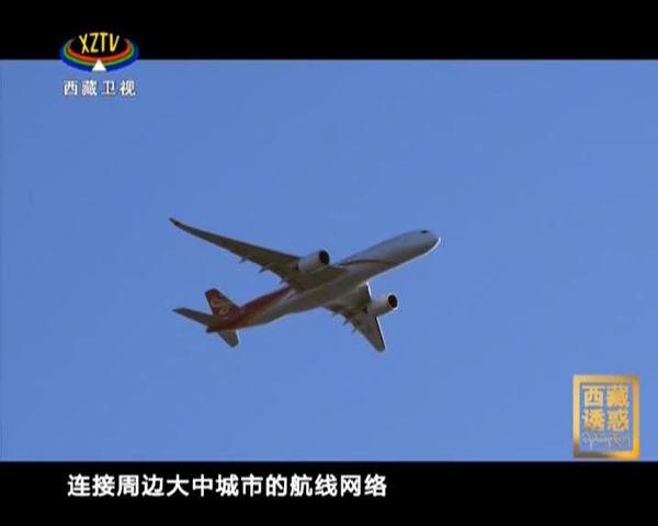 《西藏诱惑》空中金桥——西藏高度(上)