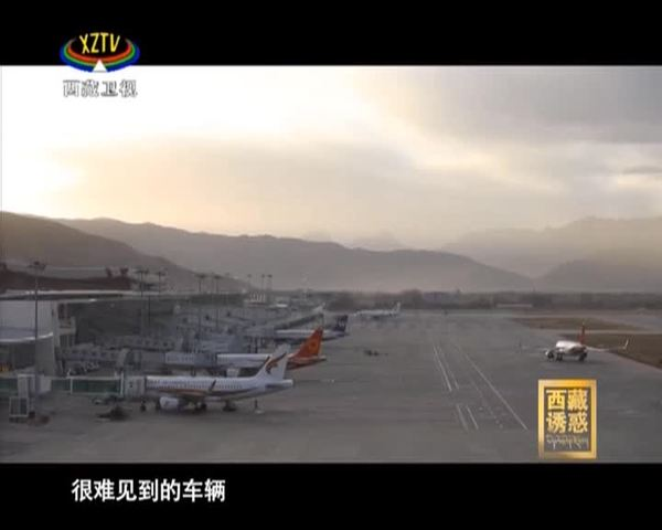 《西藏诱惑》空中金桥——西藏高度(中)