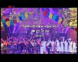 圣洁家园-康巴卫视2016藏历新年电视联欢会