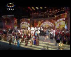 2016年春节藏历火猴新年电视联欢晚会