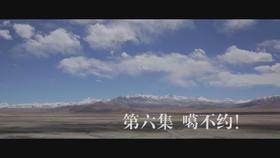 西藏爱情故事 第六集