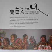 著名油画家阿旺扎巴艺术展10月18日起在北京举办