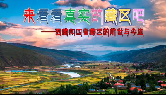 来看看真实的藏区吧-西藏和四省藏区的前世与今生