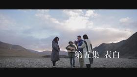 西藏爱情故事 第五集
