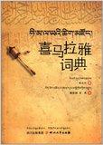 喜马拉雅词典(藏汉对照)
