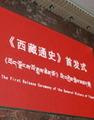 中国首部全面介绍西藏地方历史的通史著作《西藏通史》在京首发