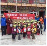 喜宝中国公益行走进藏区